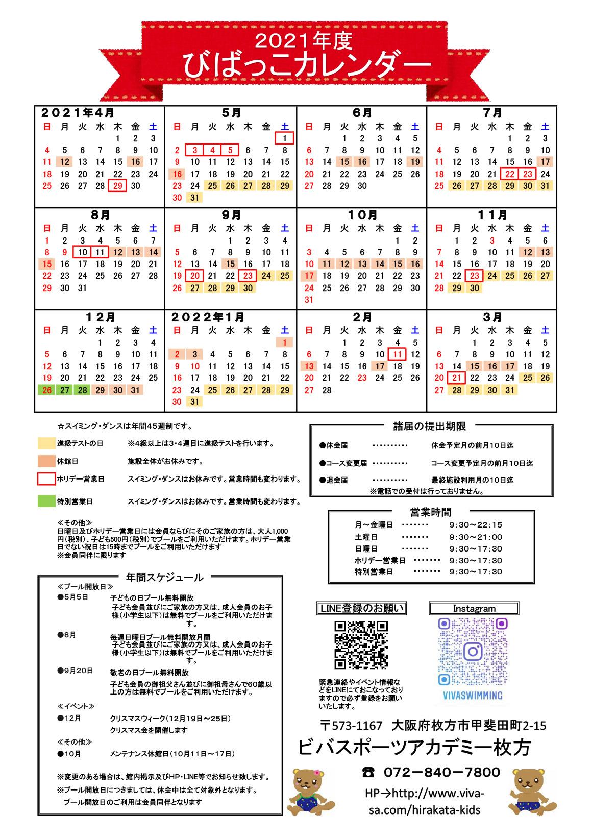 ビバスポーツアカデミー枚方 年間カレンダー