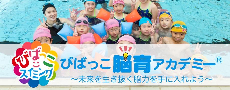 ビバスポーツアカデミー枚方 びばっこスイミング