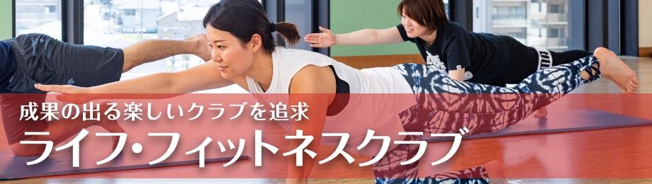 ビバスポーツアカデミー南草津 ライフ・フィットネスクラブ
