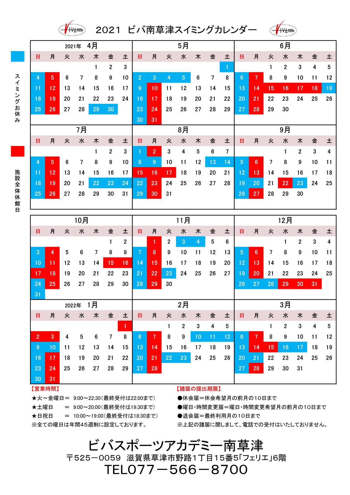 ビバスポーツアカデミー南草津 年間カレンダー