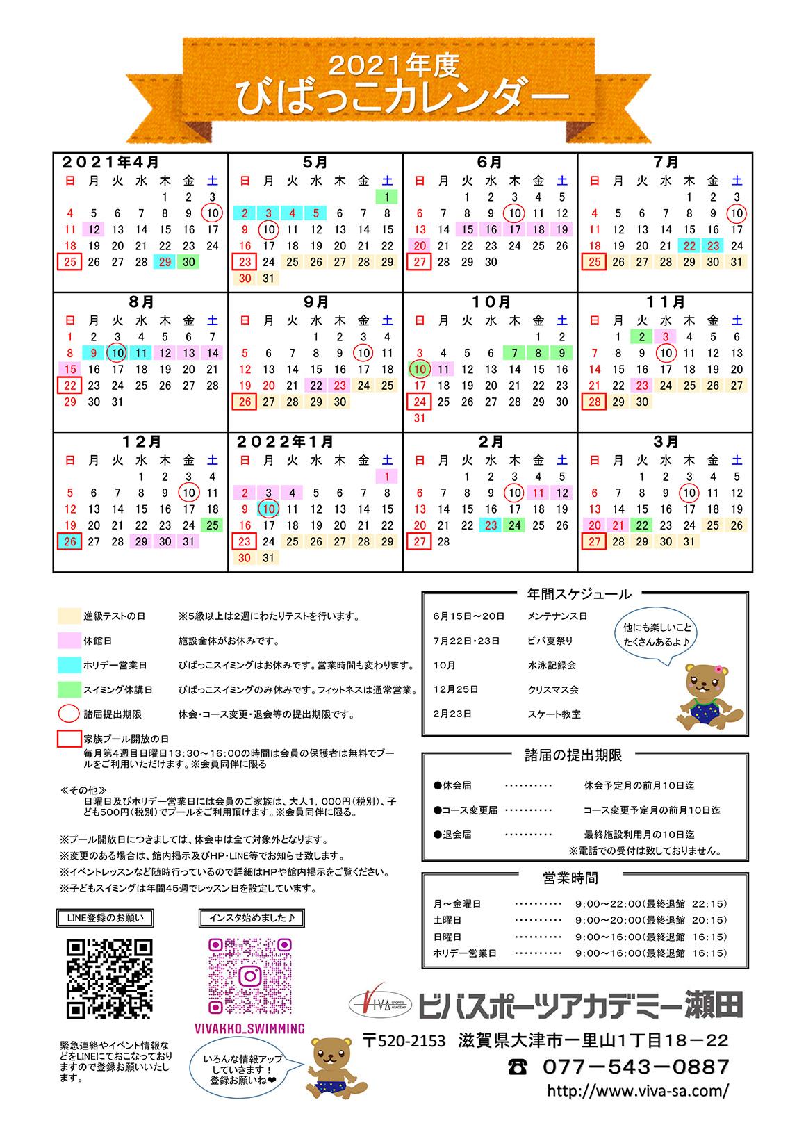 ビバスポーツアカデミー瀬田 年間カレンダー