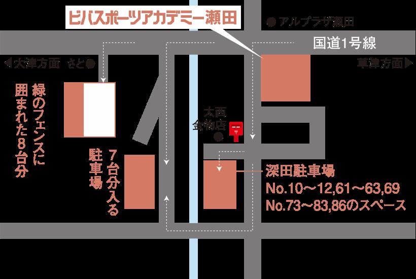ビバスポーツアカデミー瀬田 駐車場マップ