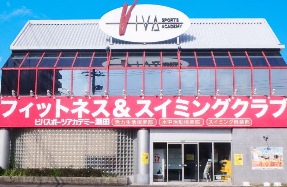 ビバスポーツアカデミー瀬田 外観