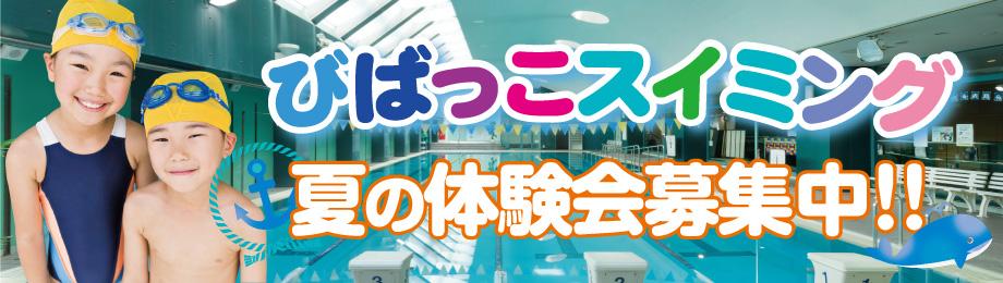 夏の体験会 大好評申し込み受付中!!! ~8月の入会キャンペーン~