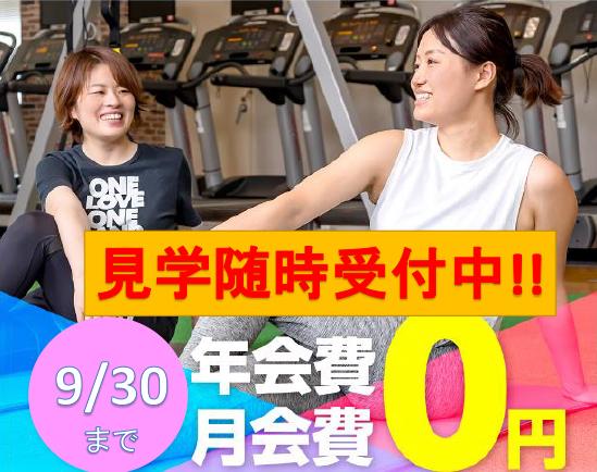 9月フィットネス入会キャンペーン ~9月入会のご案内~