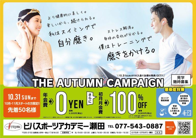10月秋の入会キャンペーン  ~10月・11月スタート!!先着50名様のお得なキャンペーン~